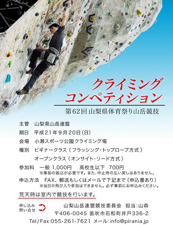 平成21年体育祭りポスター600-改.jpg
